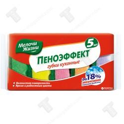 Мелочи Жизни пеноефект домакински гъби 5 броя
