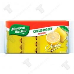 Мелочи Жизни домакински гъби, спецефект,  4 броя с аромат на лимон