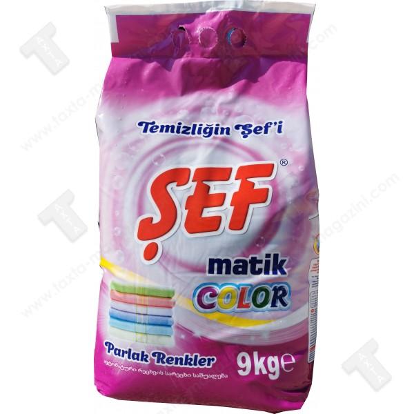 Sef matic 9кг прах за цветно пране